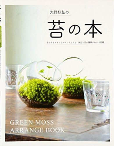 苔の本―苔で作るナチュラルインテリアと、身近な苔の種類がわかる図鑑