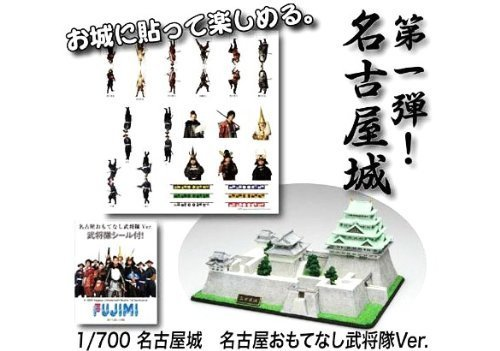 1/700 名城シリーズ 名古屋城 名古屋おもてなし武将隊Ver.