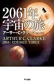 2061年宇宙の旅