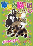 家庭内猫王国 3 (あおばコミックス)