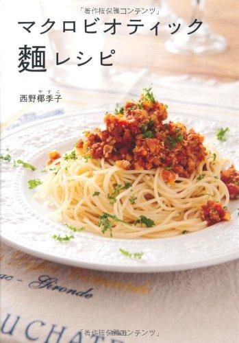 マクロビオティック 麺レシピの詳細を見る
