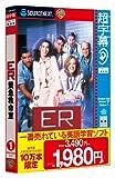 超字幕/ER緊急救命室I <ファースト> エピソード1~3 (キャンペーン版)