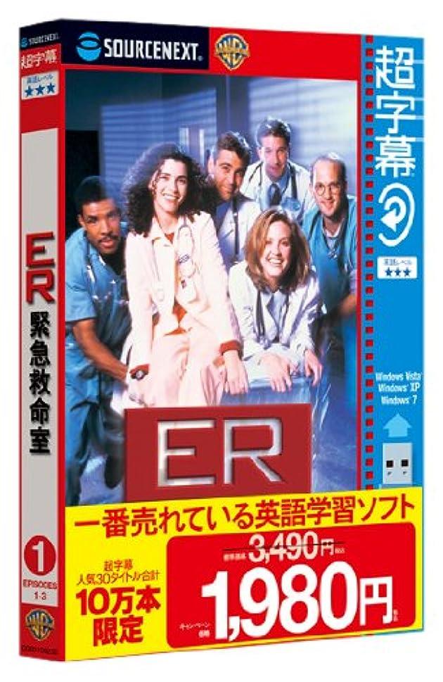 小康石鹸付ける超字幕/ER緊急救命室I <ファースト> エピソード1~3 (キャンペーン版)