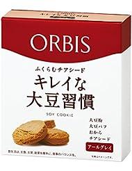 オルビス(ORBIS) キレイな大豆習慣 アールグレイ 15枚 ◎ダイエットクッキー◎ 1枚33kcal