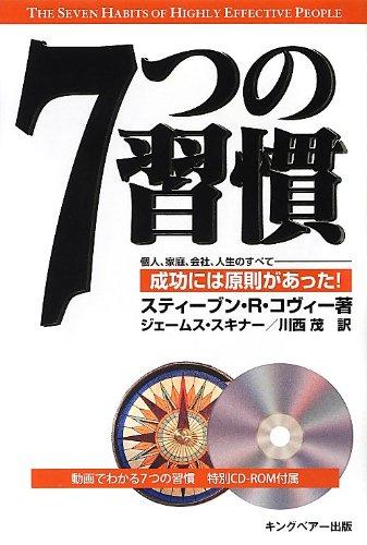 7つの習慣 動画でわかる7つの習慣特別CD-ROM付の詳細を見る