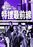 特捜最前線 BEST SELECTION VOL.13[DVD]