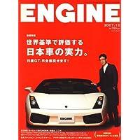 ENGINE (エンジン) 2007年 12月号 [雑誌]