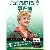 ジェシカおばさんの事件簿 6 ( DVD 7枚組 ) 7JO-5606