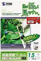 サンワサプライ LCD-150 液晶保護フィルム