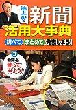池上彰の新聞活用大事典―調べてまとめて発表しよう!〈3〉新聞を使ってみよう!