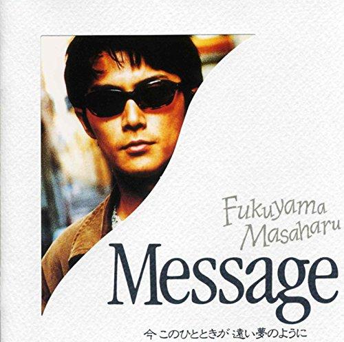 Message/今 このひとときが 遠い夢のように