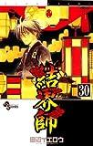 結界師 30 (少年サンデーコミックス)
