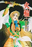 火輪 (第1巻) (白泉社文庫)