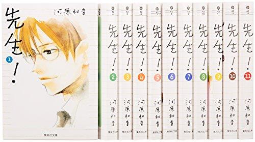 先生! 文庫版 コミック  全11巻完結セット (集英社文庫―コミック版) 河原和音