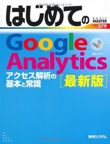 はじめてのGoogleAnalytics[最新版] (BASIC MASTER SERIES)の詳細を見る