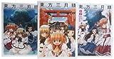 東方三月精 Oriental Sacred Place コミック 1-3巻セット (単行本コミックス)