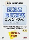 医薬品販売実務コンパクトブック 第2版 画像
