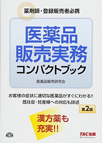 医薬品販売実務コンパクトブック 第2版