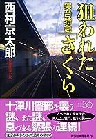 狙われた寝台特急「さくら」 新装版 (祥伝社文庫)