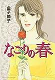 なごりの春 (A.L.C. SELECTION)