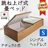 跳ね上げ式畳ベッド ヘッドレスタイプ シングル ナチュラル 収納付 たたみベッド 国産 日本製
