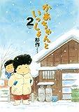 かあちゃんといっしょ(2) (イブニングコミックス)