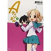 Aチャンネル (2) (まんがタイムKRコミックス)