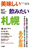 イエローページ・オブ・サッポロ '09~'10 美味しい 飲みたい 札幌 (イエローページムック)