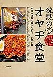 沈黙の オヤヂ食堂 (ダ・ヴィンチブックス)