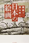 画題で読み解く日本の絵画