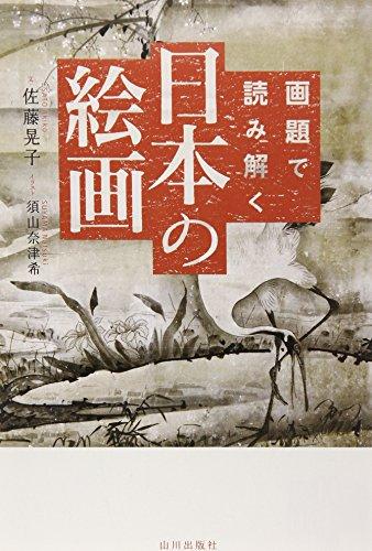画題で読み解く日本の絵画の詳細を見る