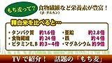 もち麦 国産 (950g×3袋)