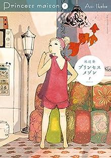 [池辺葵] プリンセスメゾン 第01巻