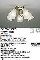 オーデリック シャンデリア 【OC 006 785PC】【OC006785PC】