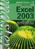 30時間でマスター Excel2003