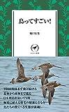 ヤマケイ新書 鳥ってすごい!