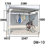 ダイマツ 多目的万能物置 DM-10 壁パネル通常タイプ 土台寸法 間口2347×奥行1615 『自転車屋根 横雨に強いスチールタイプ』