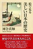 絵で見る美しい日本の歴史 (講談社文芸ヴィジュアル) 画像