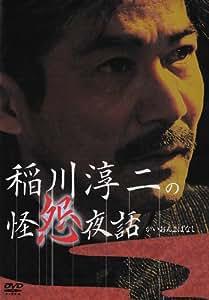 稲川淳二の怪怨夜話 [DVD]