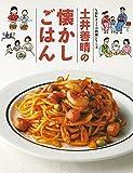 土井善晴の懐かしごはん NHKきょうの料理シリーズ