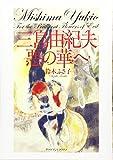 アーツアンドクラフツ 鈴木 ふさ子 三島由紀夫 悪の華への画像