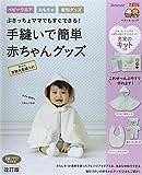 手縫いで簡単赤ちゃんグッズ—ぶきっちょママでもすぐできる! (ベネッセ・ムック たまひよブックス)