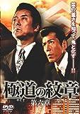 極道の紋章6 [DVD]