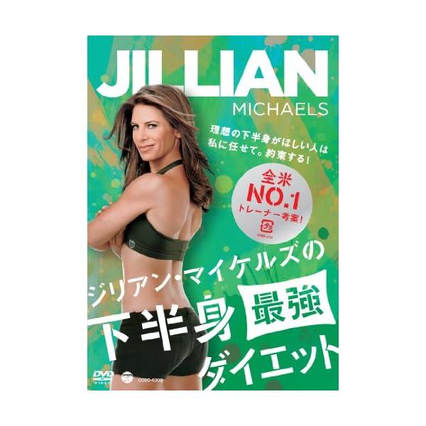 ジリアン・マイケルズの 下半身最強ダイエット~理...の商品画像