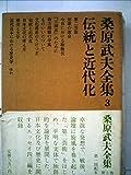 桑原武夫全集〈第3巻〉 (1968年)