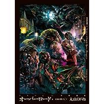 オーバーロード6 王国の漢たち[下]【ドラマCD付特装版】