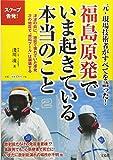 福島原発でいま起きている本当のこと~元・現場技術者がすべてを語った! 画像