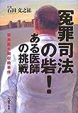 冤罪司法の砦!ある医師の挑戦ー奈良医大贈収賄事件