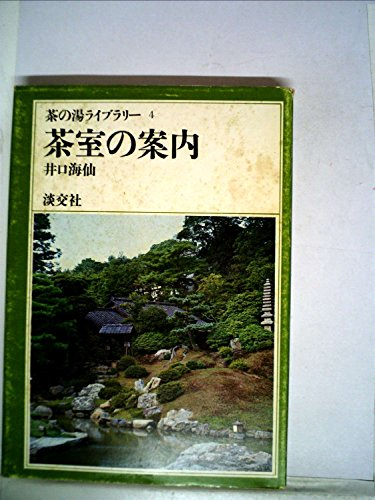 茶室の案内 (1968年) (茶の湯ライブラリー〈4〉)