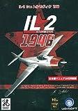 IL-2 Sturmovik 1946 日本語マニュアル付英語版